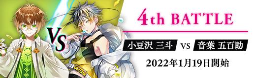 4th BATTLE 小豆沢 三斗vs音葉 五百助 2022年1月19日開始