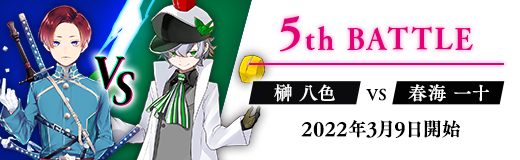 5th BATTLE 榊 八色vs春海 一十 2022年3月9日開始