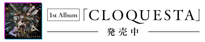 1stAlbum「CLOQUESTA」発売中
