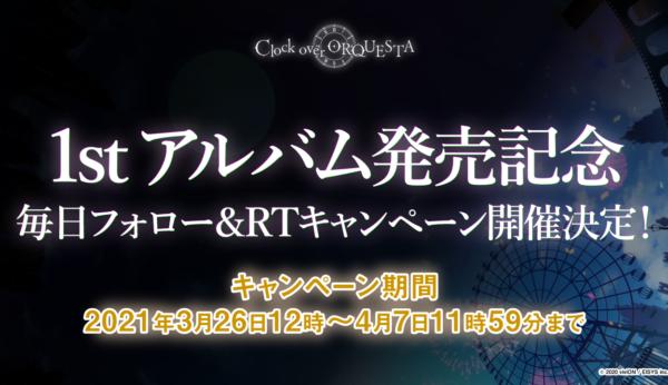 1stアルバム発売記念、毎日フォロー&RTキャンペーン開催決定!
