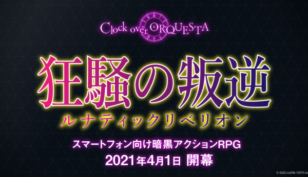 【エイプリルフール企画】『Clock over ORQUESTA -狂騒の叛逆(ルナティックリベリオン)-』開幕