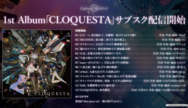 1stアルバム「CLOQUESTA」サブスク配信開始