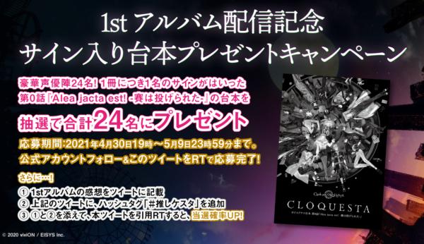 1stアルバム配信記念、サイン入り台本プレゼントキャンペーン