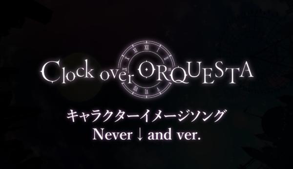 【クロスフェード】キャラクターイメージソング(Never↓and ver.)を公開しました