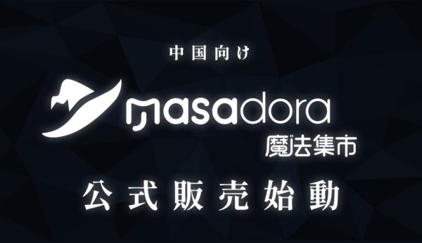 中国アニメ系ECサイト「魔法集市」にて、CDの通販が開始