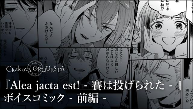 【ボイスコミック】『Alea jacta est! – 賽は投げられた – 』前編