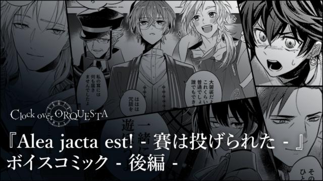 【ボイスコミック】『Alea jacta est! – 賽は投げられた – 』後編