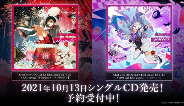 シングルCD第2弾、桜小路二香、天馬七星ジャケットイラスト公開!