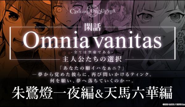 閑話『Omnia vanitas -全ては空虚である- 主人公たちの選択』 朱鷺燈一夜編&天馬六華編公開