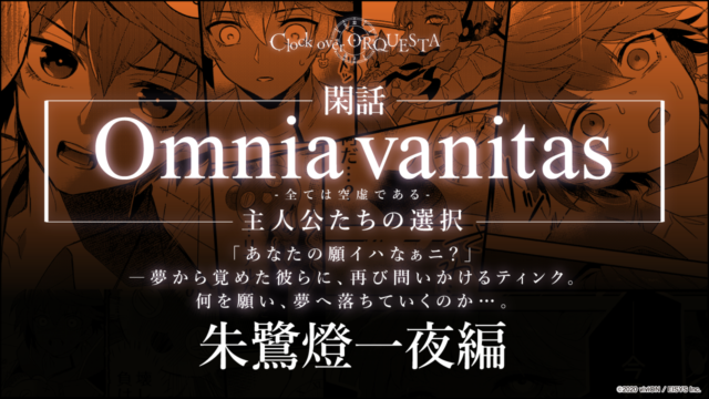 Omnia vanitas -全ては空虚である-主人公たちの選択  朱鷺燈一夜編