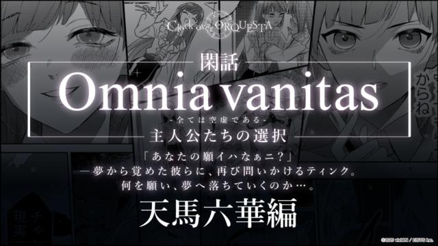 Omnia vanitas -全ては空虚である- 主人公たちの選択 天馬六華編
