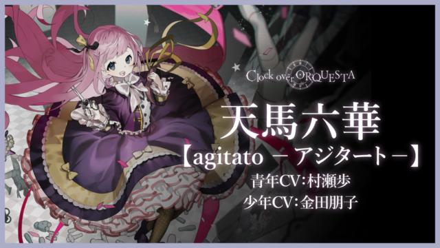 【PV】ボイスドラマ 天馬六華【agitato - アジタート -】