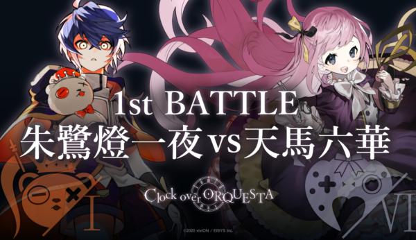 1st BATTLE STORY 朱鷺燈一夜VS天馬六華ページ&PV公開