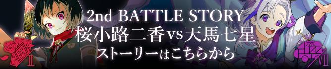 First season BATTLE 1on1 2ndBATTLE 桜小路二香vs天馬七星