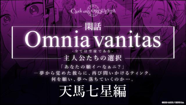 Omnia vanitas -全ては空虚である-主人公たちの選択 天馬七星編