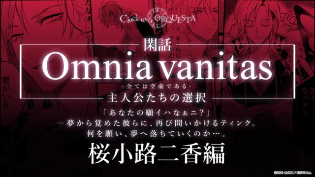 Omnia vanitas -全ては空虚である-主人公たちの選択 桜小路二香編