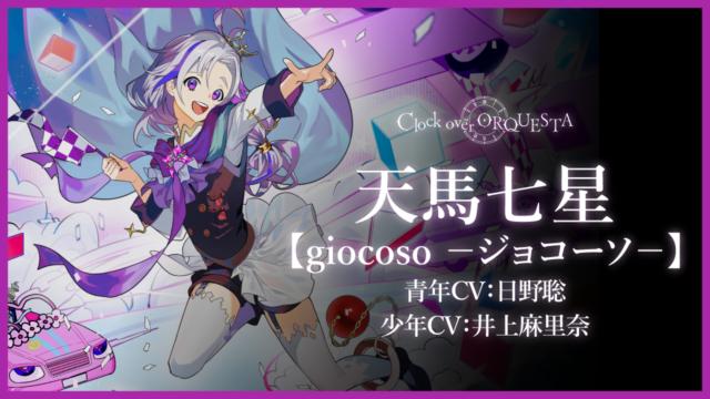 【PV】ボイスドラマ 天馬七星【giocoso - ジョコーソ -】