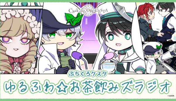 ぷちくろケスタ~ゆるふわ☆お茶飲みズラジオ~