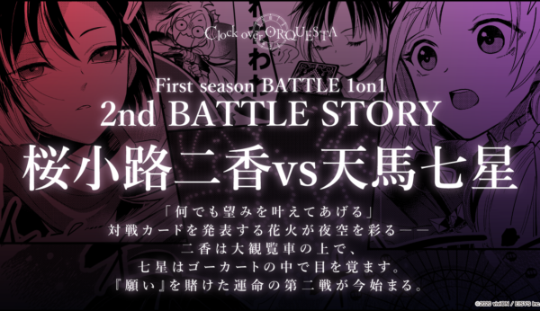 2nd BATTLE 桜小路二香vs天馬七星 開幕